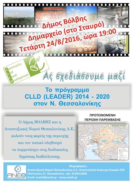 αφισα_ΒΟΛΒΗ_ΣΤΑΥΡΟΣ